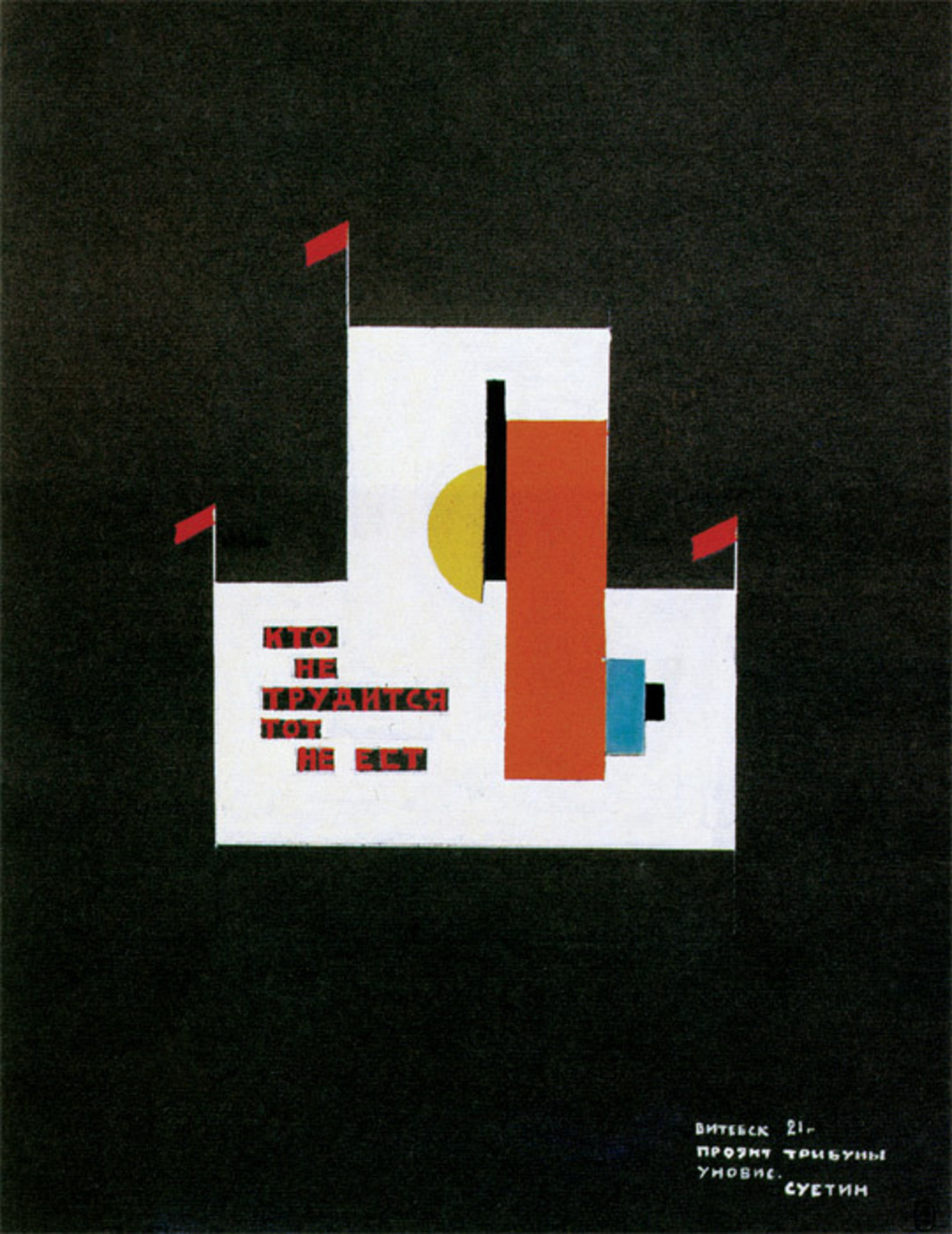"Nikolai Suetin, design for a Unovis podium, 1921, gouache and whitening on black paper, 14 x 10 1/2""."