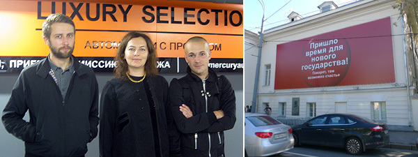 Left: Artist Misha Tolmachev, Anna Dyulgerova, and artist/designer Gosha Rubchinsky. Right: IRWIN's State in Time, 2011. (Photo: Viktor Misiano)