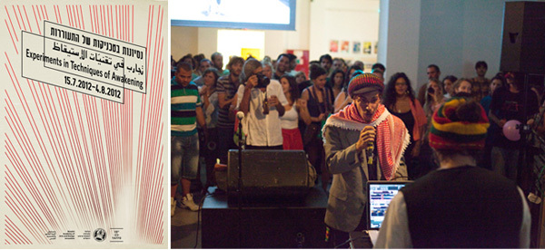 "Left: Maayan Levin and Harel Schreiber, exhibition poster for ""Experiments in the Techniques of Awakening,"" 2012. Right: Ministry of Dub-Key performing during the opening of ""Experiments in the Techniques of Awakening,"" Yaffo 23, July 15, 2012. (Photo: Yael Sloma)"
