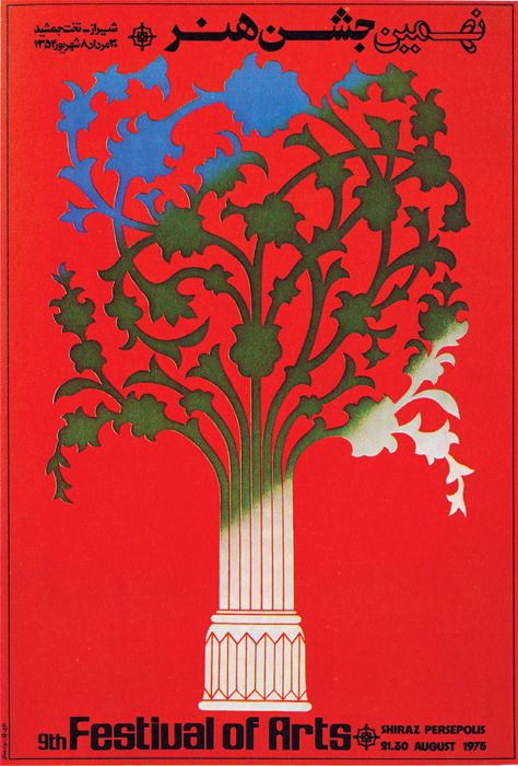 "Morteza Momayez, poster for the 9th Shiraz-Persepolis Festival of Arts, 1975. From ""Unedited History: Iran 1960–2014."""