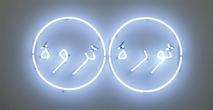 "Taysir Batniji, Untitled (Imperfect Lovers), 2013, neon, 41 × 19 3/4 × 41 × 2""."