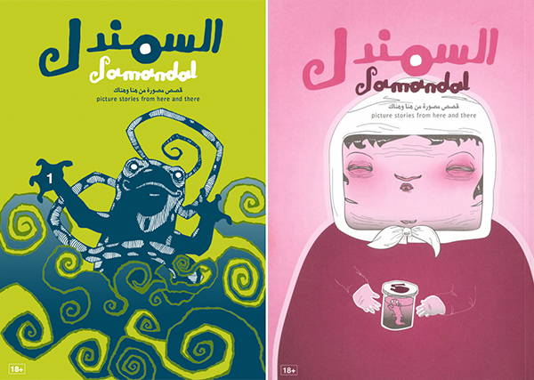 Left: Cover of Samandal, June 2008. Right: Cover of Samandal, June 2009.