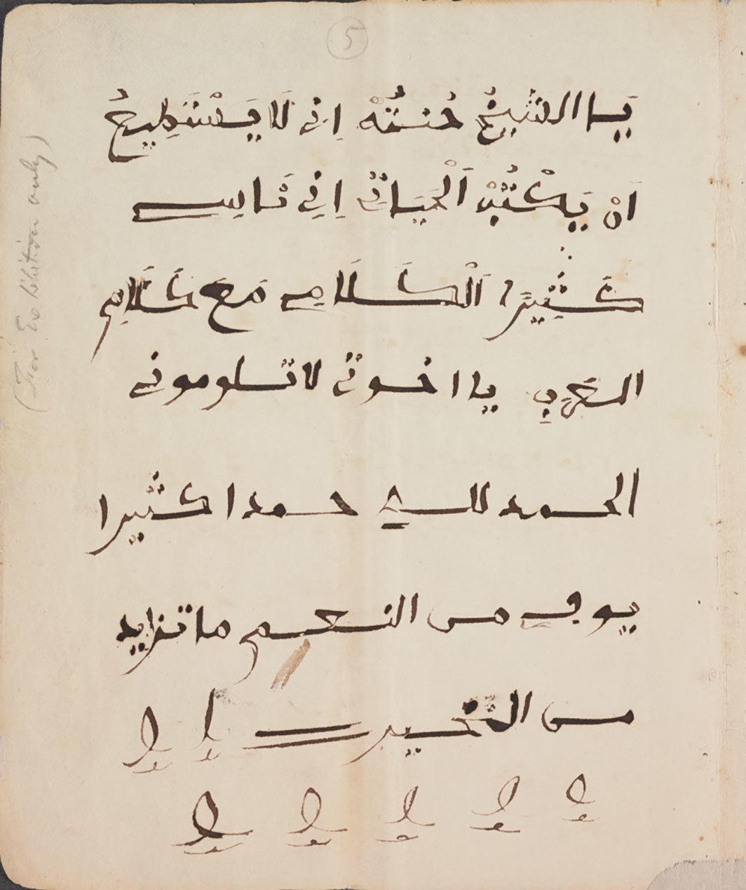 Page from Omar ibn Said's The Life of Omar ben Saeed, Called Morro, a Fullah Slave in Fayetteville, N.C. Owned by Governor Owen, ca. 1831.
