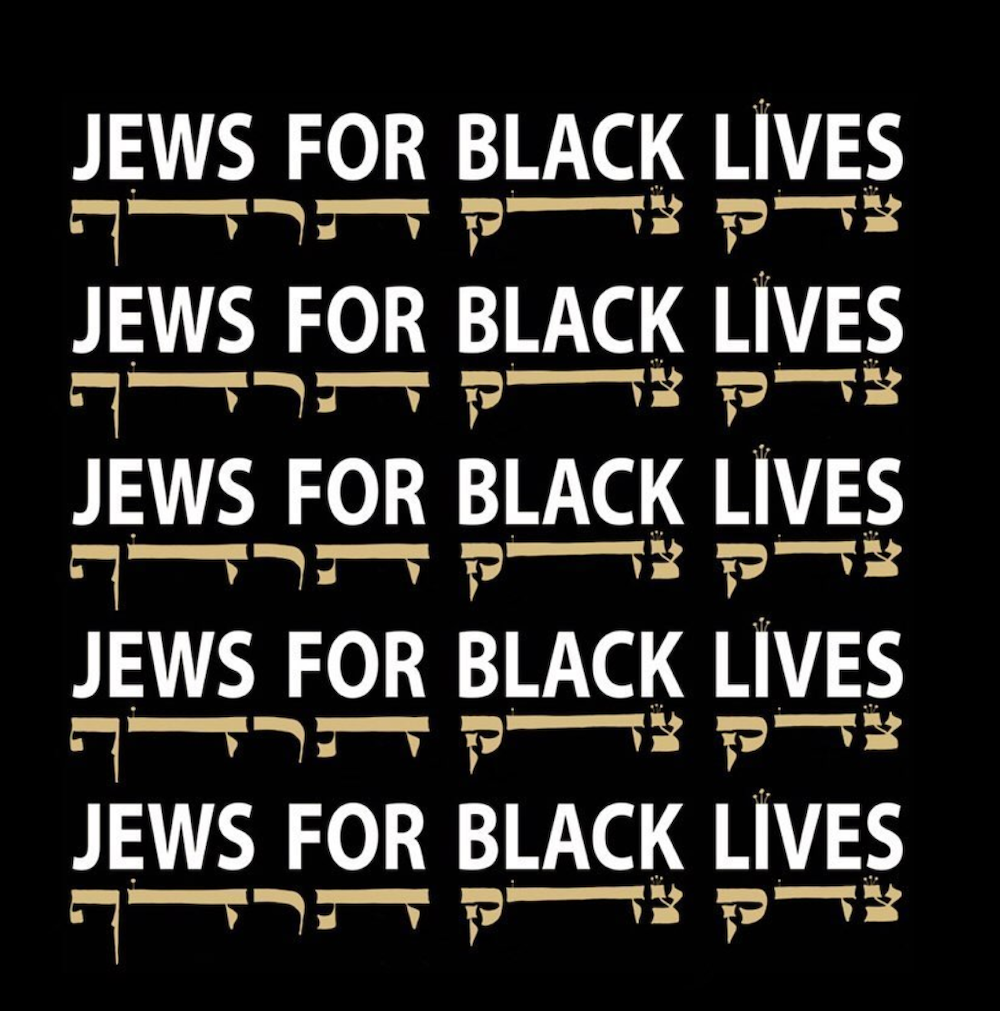 "Design by Tom Haviv and Rachel ""Bluth"" Rosenbluth for Jews for Racial and Economic Justice whose Hebrew text reads ""Justice, Justice You Shall Pursue."""