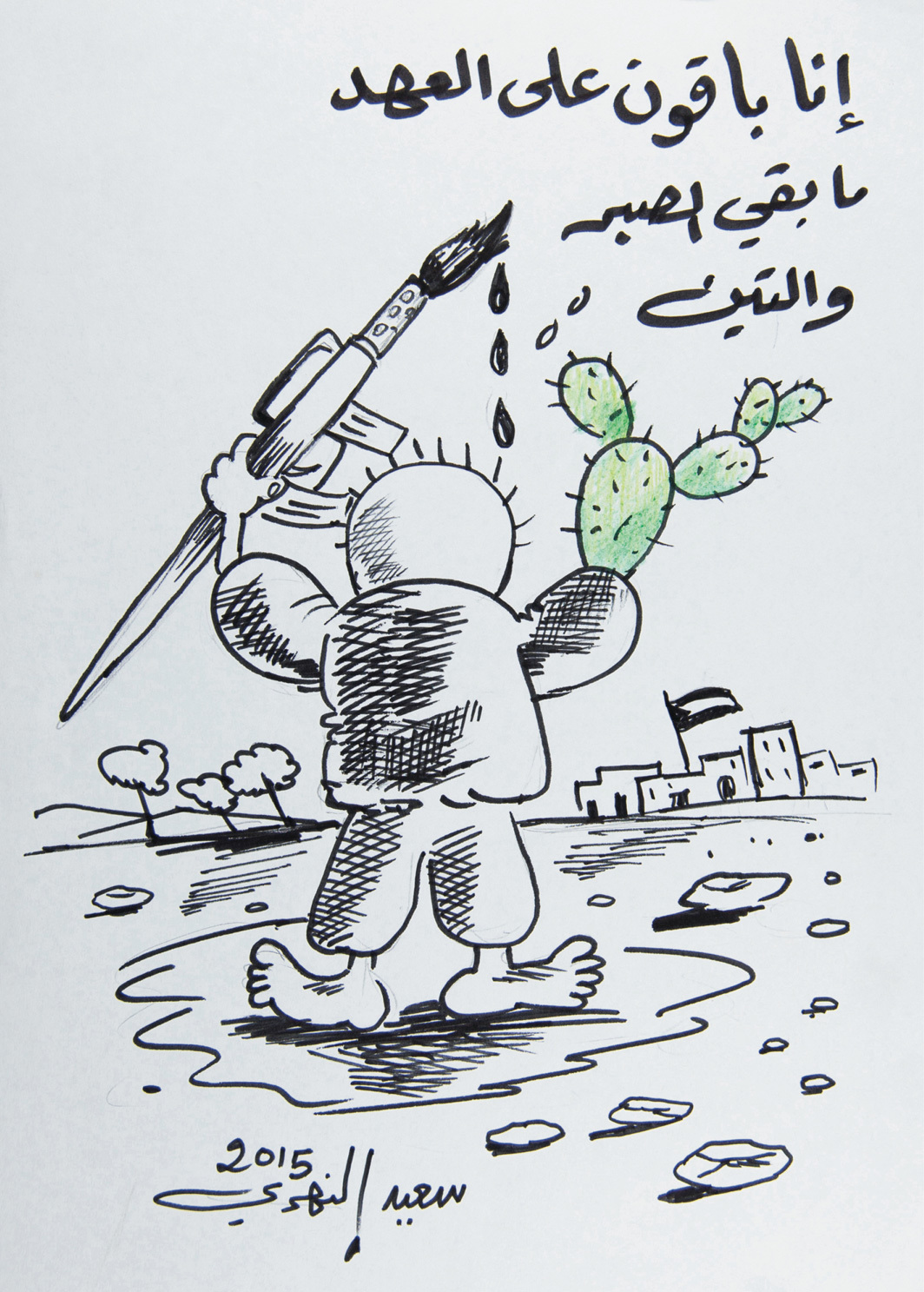 Saʿīd An-Nahry, Palestinian Resistance, 2015, felt-tip marker on paper, dimensions unknown. From the Palestinian Museum Digital Archive.