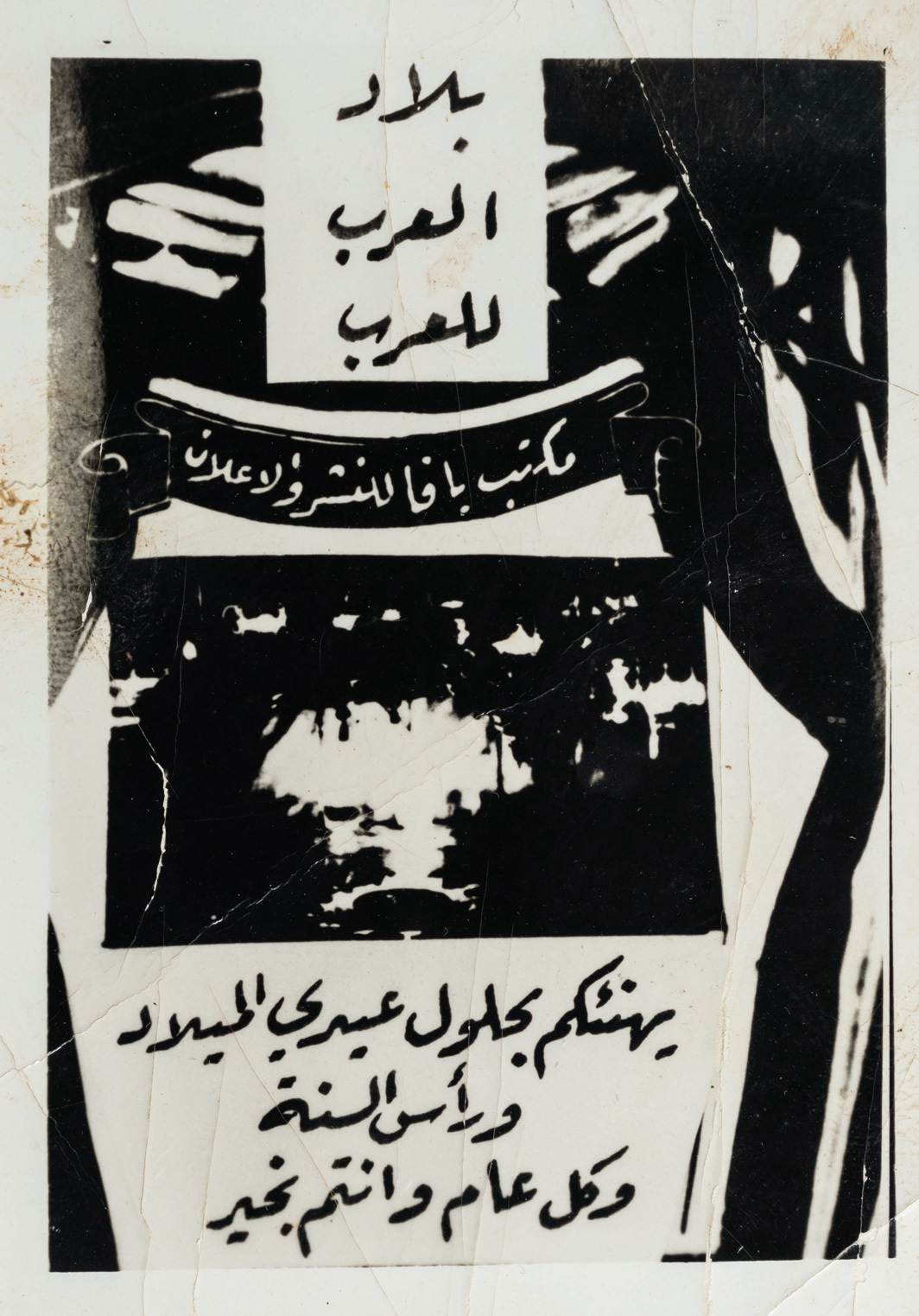 """Photograph of a Jaffa Publishing Christmas and New Year card with the caption """"Arab Land is for Arabs,"""" date unknown. From the Palestinian Museum Digital Archive."""